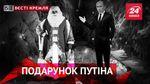Вести Кремля. Что Путин подарил детям. Надувная техника Кремля