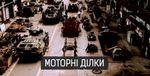 """Как """"Укроборонпром"""" налаживает сотрудничество с агрессором: расследование журналистов"""