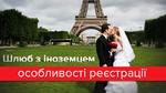Одружитися з іноземцем: нюанси реєстрації шлюбу та дозвіл на імміграцію