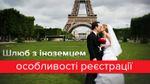 Выйти замуж за иностранца: нюансы регистрации брака и разрешение на иммиграцию