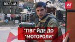 """Вєсті.UA. Жир. Возз'єднання """"Мотороли"""" і """"Гіві"""". Тимошенко, Трамп і туалет"""