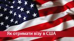 Як отримати візу в США: корисні поради