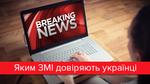 ТОП-10 новинних сайтів, які читають українці