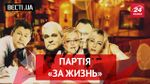 """Вести.UA. Гройсман по Фрейду. Раскол между """"опоблоковцами"""""""