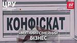 """""""Мутные схемы"""" родственных прокуроров и таможенников: как конфискат в Украине попадает к """"своим"""""""
