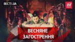 Вєсті.UA. У Захарченка весняне загострення маразму. Савченко хоче, щоб до неї торкалися
