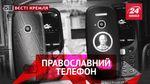 Вести Кремля. Православный телефон. Грозный Fashion Week