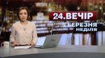 """Випуск новин за 23:00: """"Ангели охоронці"""" Насірова. Нерухомість головного прикордонника"""
