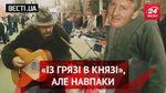 """Вєсті.UA. Падіння дому Ахметових. Як Насірову """"піднасірило"""""""
