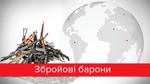 """""""Збройові барони"""": кому продають свою зброю США та Росія"""