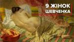 Шевченко и женщины: откровенно о личной жизни гения