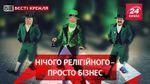 Вєсті Кремля. РПЦ співпрацює з лепреконами. Місто без геїв