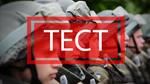 Визитка Яроша или Семенченко? Тест об украинских добровольцах