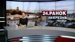 Випуск новин за 10:00: Доба у зоні АТО. Засідання Верховної Ради