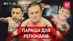 Вєсті.UA. Донецька подорож Савченко. Тюремне життя для Єфремова