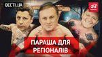 Вести.UA. Донецкое путешествие Савченко. Тюремная жизнь для Ефремова