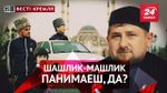 Вести Кремля. Шашлык-машлык для Кадырова. Россия без крыши над головой