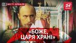 Вєсті Кремля. Слівкі. Путінське загострення Аксьонова. Поклонська викликає духів
