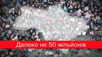 И близко не 50 миллионов: в Госстате озвучили численность населения Украины