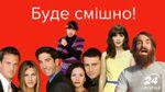 Сім комедійних серіалів, які ніколи не набриднуть