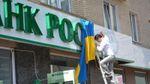 """СМИ озвучили сумму покупки украинской дочки """"Сбербанка"""""""