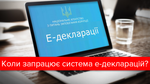 Скандал с е-декларированием: уйдет ли в отставку НАПК и как подать декларацию