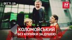 """Вести.UA. Коломойский за чертой бедности. Кино от """"ДНР"""""""