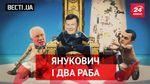 Вести UA. Жир. Януковича в ссылке. Собственное шоу Гройсмана