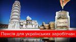 Украинская пенсия для украинских заробитчан: как получить