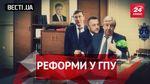 Вєсті.UA. Реформи у ГПУ. Декларації в День дурня