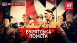 Вести Кремля. Бурятский кинематограф. Доброта Путина