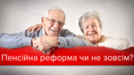 Пенсионная реформа: что и когда изменится для украинцев
