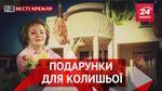 Вести Кремля. Как Путин откупился от бывшей. Россияне протрезвеют