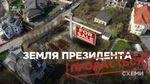 Порошенко выставил на продажу землю в Киеве, полученную с помощью незаконной сделки