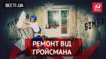 """Вести.UA. Ремонт от Гройсмана. Киллеры для """"Гиви"""""""
