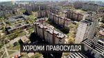 Нерухомість для судді: як служителі Феміди стають власниками елітних квартир за державний кошт