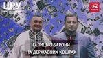"""Не """"Укрзализныцей"""" единой: откуда взялось сногсшибательное состояние братьев Дубневичей"""