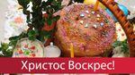 Как украинцы празднуют Пасху: лучшие фото из соцсетей