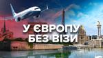 В какие страны Европы украинцы будут ездить без виз: инфографика