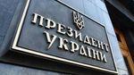 Чи потрібна Україні посада президента?