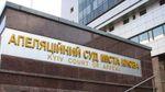 """Апелляционный суд прокомментировал решение отпустить на свободу экс-""""беркутовца"""" Гончаренко"""