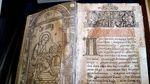 """Старопечатную книгу """"Апостол"""" пытались продать в Россию, – Аваков"""