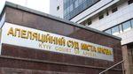 В Апеляційному суді Києва шукають вибухівку більше чотирьох годин