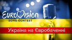 Україна на Євробаченні: головні здобутки в інфографіці