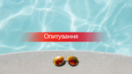Скільки грошей українці планують витратити на відпустку: опитування