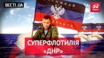 Вести UA. Жир. Весеннее обострение ополченцев. Подарок Интерпола