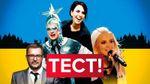 Сердючка или Джамала: Что вы знаете об участии украинцев на Евровидении