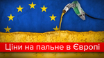 """Подорожуючи """"безвізовою"""" Європою: скільки коштує пальне у різних країнах (Інфографіка)"""