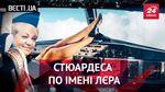 Вести.UA. Феерическое прощание Гонтаревой. Тимощук сколорадился