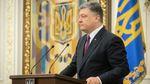 Порошенко завуальовано прокоментував балотування на новий президентський термін